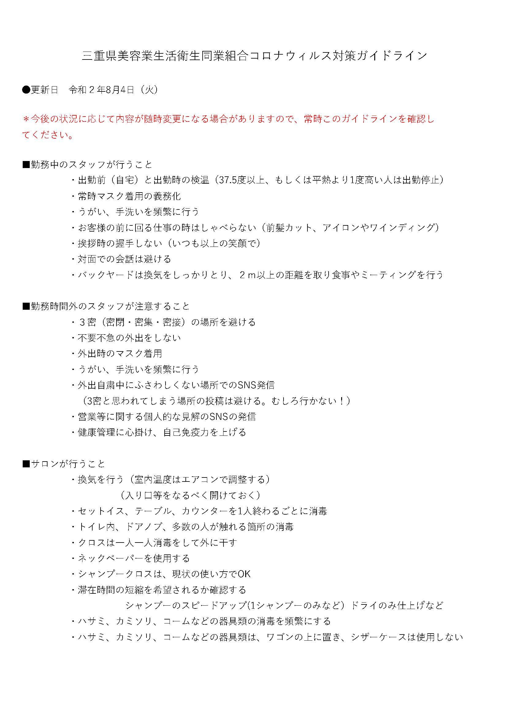 ◆三重県美容組合コロナウイルス対策ガイドライン◆