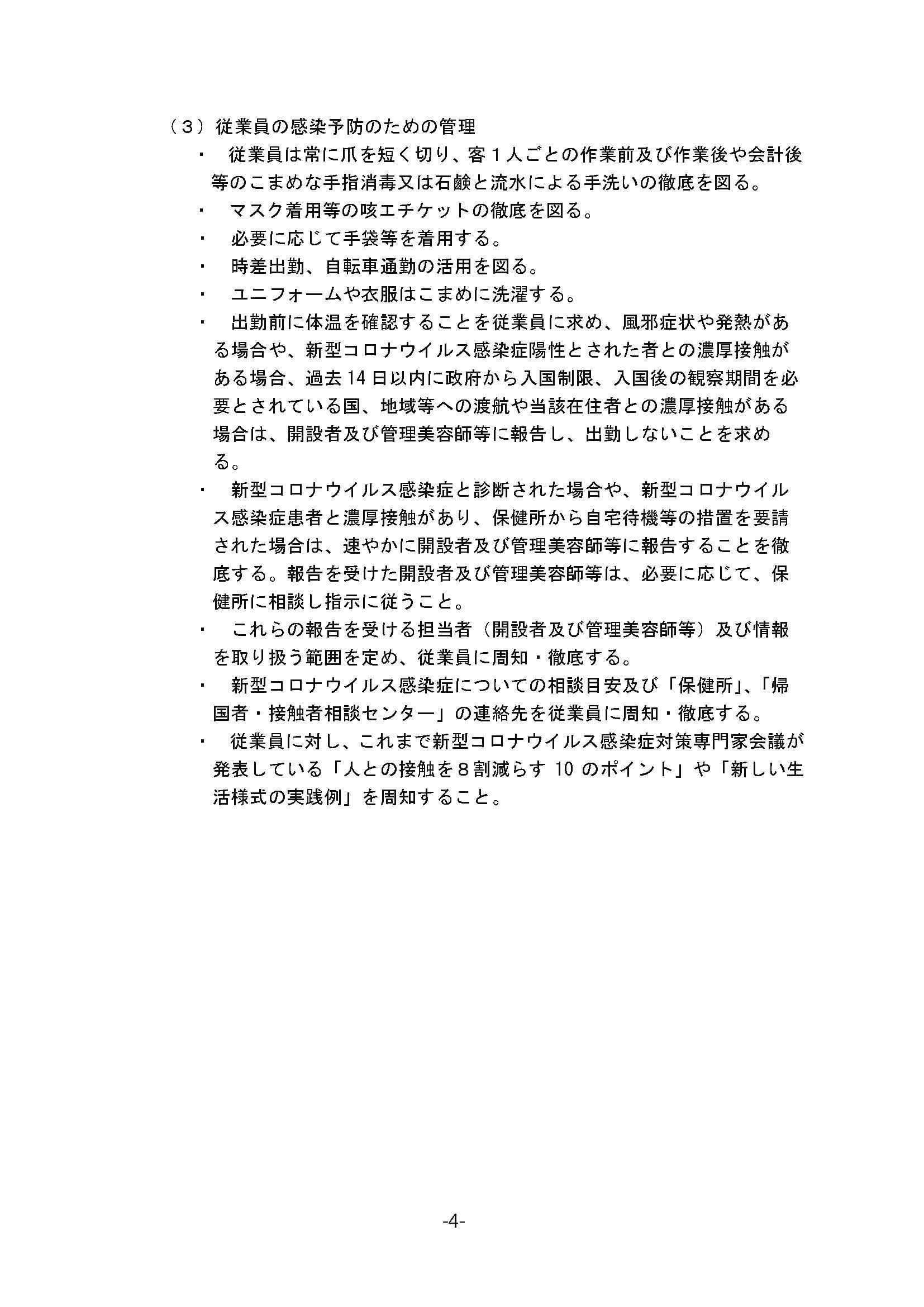 美容業界の感染防止ガイドライン(全美連作成)