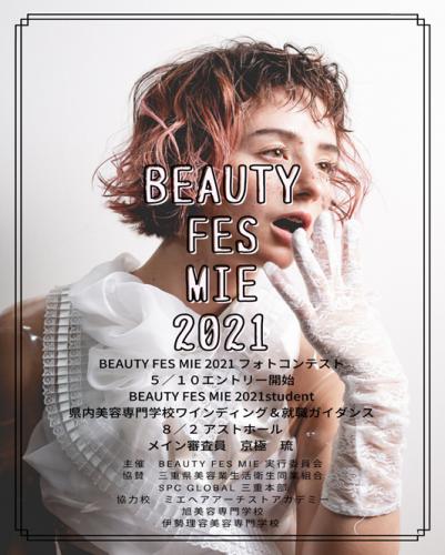 【BEAUTY FES MIE2021】エントリー延長のお知らせ